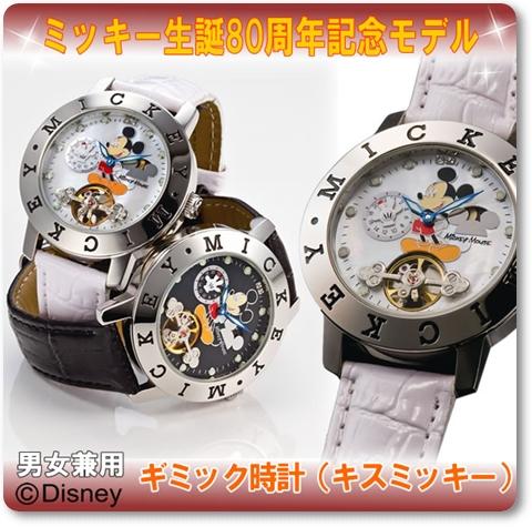 腕時計03_全体