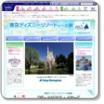 日本旅行ディズニー旅行サムネイル