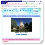 日本旅行サムネイル_ディズニートップ