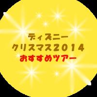 ディズニークリスマス2014おすすめツアー