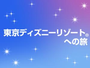 近畿日本ツーリスト_TDR01